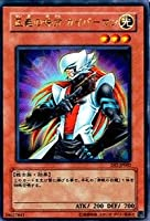 【遊戯王シングルカード】 《プロモーションカード》 正義の味方 カイバーマン ウルトラレア di2-jp002