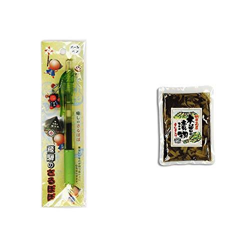 [2点セット] さるぼぼ 癒しボールペン 【グリーン】・【年中販売】木曽の漬物 すんき入り(200g)