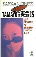 TAMAYOのいてまえ!!英会話―まず「FUCK」の活用形をマスターしよう (カッパ・ビジネス)