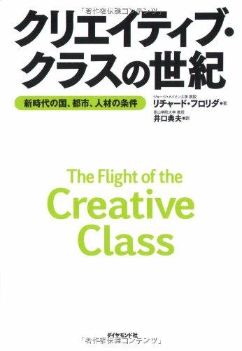 クリエイティブ・クラスの世紀