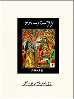[不詳, 山際素男]のマハーバーラタ 第一巻
