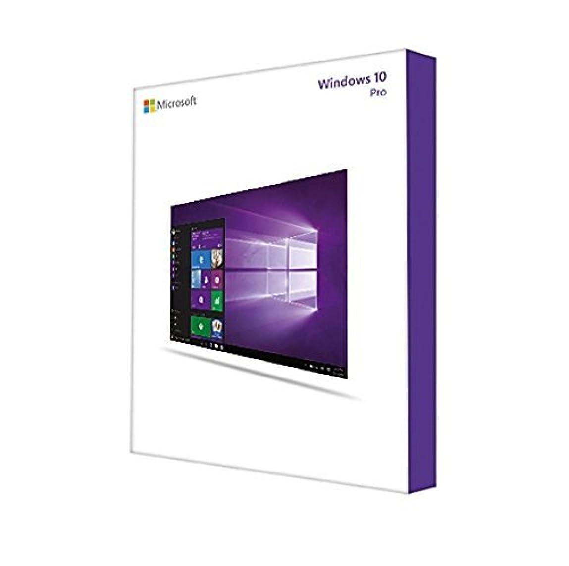 爆弾キャプション木製【旧商品】Microsoft Windows 10 Pro Anniversary Update適用版 32bit/64bit 日本語版 (最新)|USBフラッシュドライブ