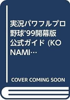 実況パワフルプロ野球'99開幕版公式ガイド (KONAMI OFFICIAL GUIDE公式ガイドシリーズ)