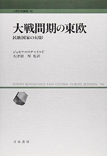 大戦間期の東欧―民族国家の幻影 (人間科学叢書)