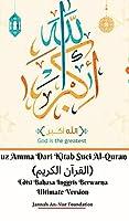 Juz Amma Dari Kitab Suci Al-Quran (القرآن الكريم) Edisi Bahasa Inggris Berwarna Ultimate Version