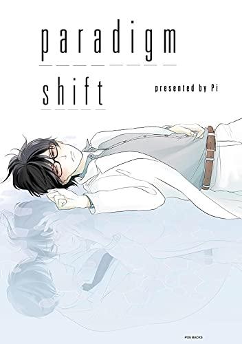 Paradigm Shift (Yaoi Manga) Vol. 1