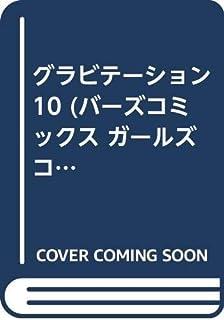 グラビテーション 10 (バーズコミックス ガールズコレクション)