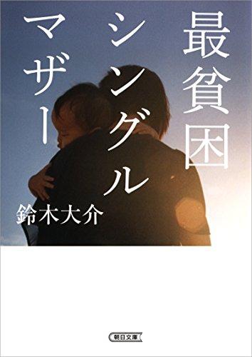 最貧困シングルマザー (朝日文庫)