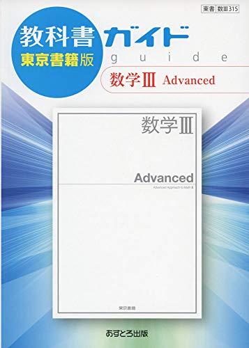 教科書ガイド東京書籍版数学3 Advanced―教科書番号 東書数3 315