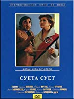 Sueta suet (Russian Language Only)