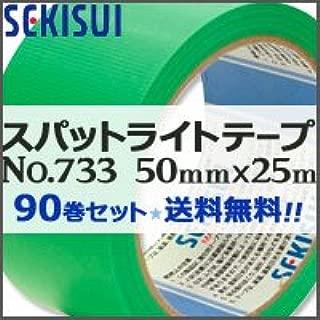 積水化学 スパットライトテープ #733 50mm×25m 養生テープ 緑(90巻)