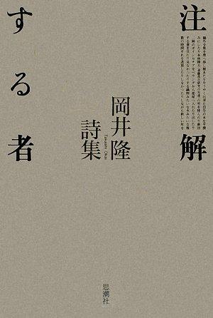 注解する者―岡井隆詩集