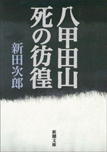 八甲田山死の彷徨(新潮文庫)
