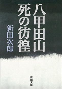 [新田次郎]の八甲田山死の彷徨