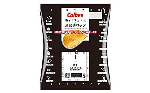 【販路限定品】カルビー ポテトチップス×謎解きクイズ 導きのブラックペッパー味 70g×12袋