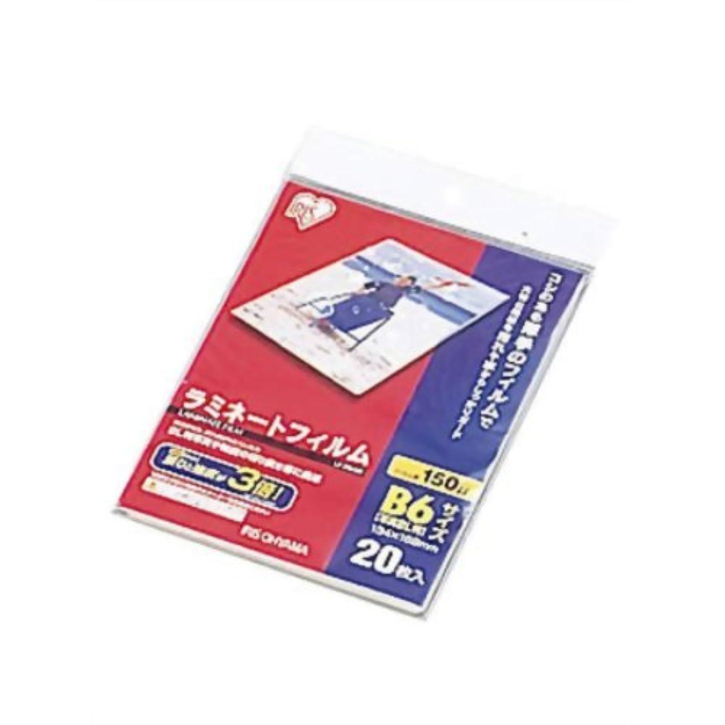 広告心臓干ばつアイリスオーヤマ ラミネートフィルム 150ミクロン B6 20枚