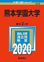 熊本学園大学 (2020年版大学入試シリーズ)