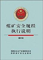 煤矿安全规程执行说明(2016)