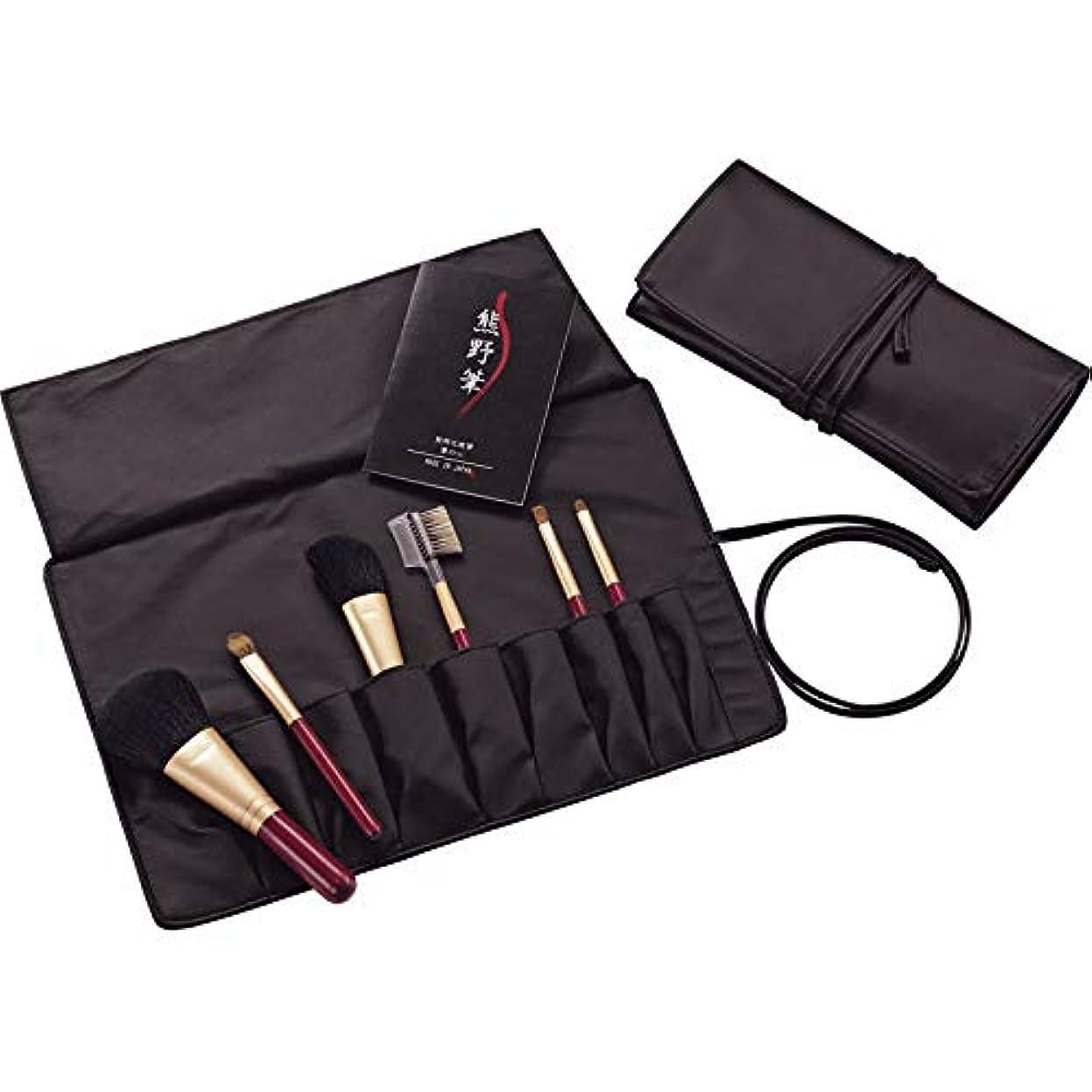 血色の良い鮮やかなジョイント筆の心 熊野化粧筆セット ブラシ専用ケース付き 【くまのふで 伝統工芸 けしょうふで メイク道具 化粧道具 高級感 日本製 高品質】