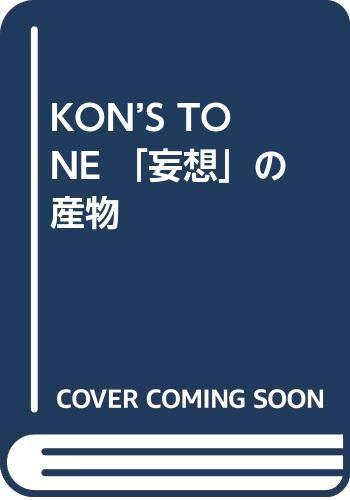 [画像:KON'S TONE 「妄想」の産物]