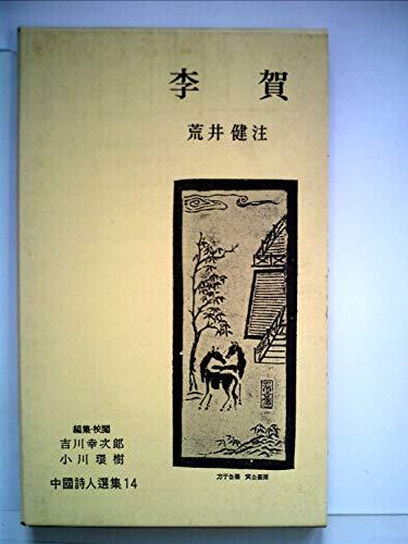 中国詩人選集〈第14巻〉李賀 (1959年)