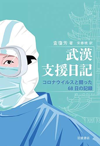 武漢支援日記――コロナウイルスと闘った68日の記録の詳細を見る