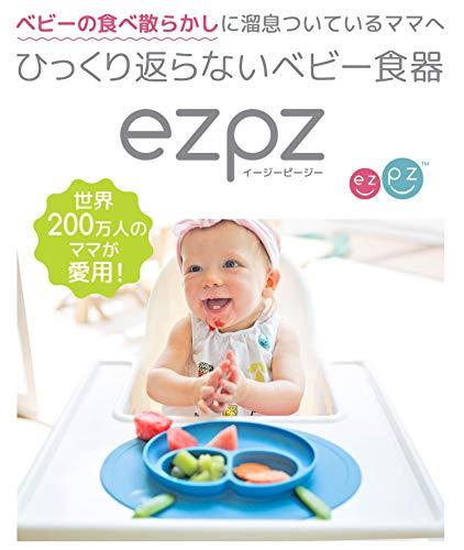 Edute(エデュテ)『ezpzミニマット(4536257004448)』