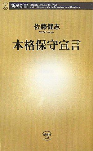 本格保守宣言 (新潮新書)