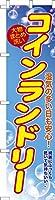 既製品のぼり旗 「コインランドリー」クリーニング 短納期 高品質デザイン 450mm×1,800mm のぼり