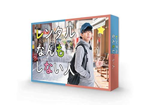 【メーカー特典あり】レンタルなんもしない人 Blu-ray BOX(キービジュアルミニポスター付)