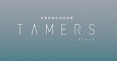 【Amazon.co.jp限定】異種格闘技型朗読劇「TAMERS」(初回プレス限定)(特典: ビジュアルシート付)[DVD]
