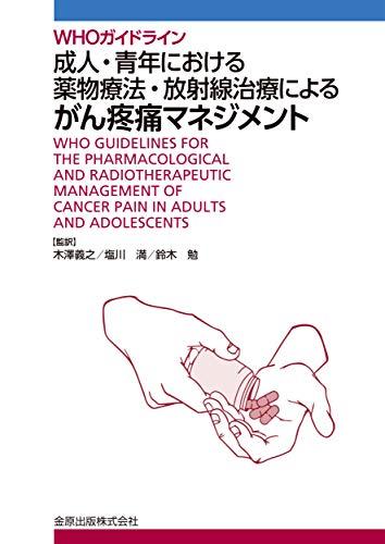 WHO ガイドライン 成人・青年における薬物療法・放射線治療によるがん疼痛マネジメント