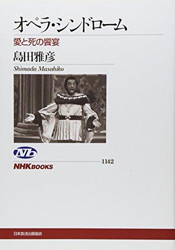 オペラ・シンドローム 愛と死の饗宴 (NHKブックス)