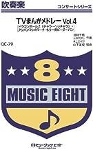 TVまんがメドレーVol.4 吹奏楽コンサート[QCー79]