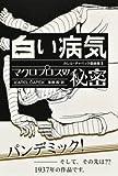 白い病気/マクロプロスの秘密—カレル・チャペック戯曲集〈2〉