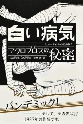 白い病気/マクロプロスの秘密―カレル・チャペック戯曲集〈2〉