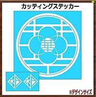 鈴華ゆう子 ステッカー ミニステッカー付 (ホワイト, 13x13cm 2枚組)