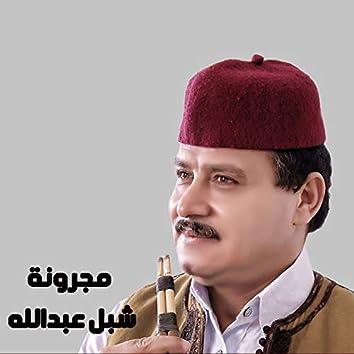 Magrouna