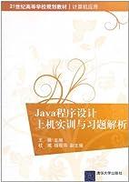 Java程序设计上机实训与习题解析(21世纪高等学校规划教材·计算机应用)