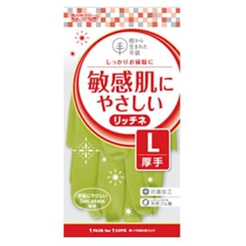 朝しばしばぬるい【ケース販売】 ダンロップ 敏感肌にやさしい リッチネ 厚手 L グリーン (10双×12袋)