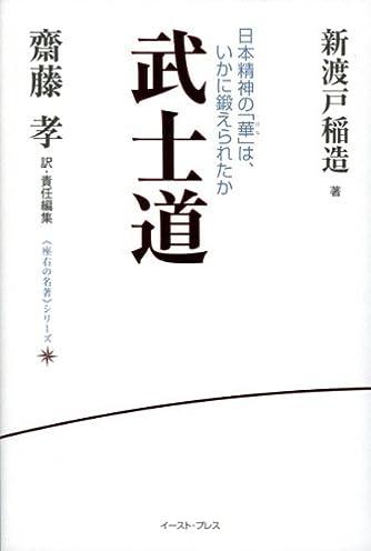 武士道―日本精神の「華」は、いかに鍛えられたか (座右の名著シリーズ)