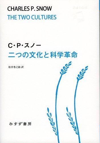 二つの文化と科学革命 (始まりの本)
