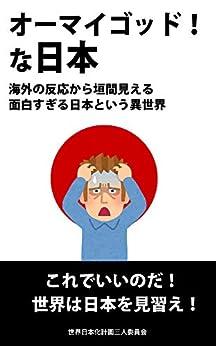 [世界日本化計画三人委員会]のオーマイゴッド!な日本: 海外の反応にみる日本という異世界
