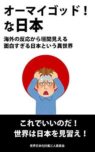 の com 海外 反応