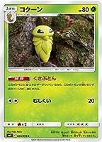 ポケモンカードゲーム/PK-SM9-004 コクーン C