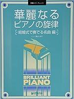 初級ソロアレンジ 華麗なるピアノの旋律 [結婚式で奏でる名曲編]