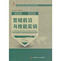 Marketing Frontiers and marketing skills training ordinary family planning education materials(Chinese Edition)