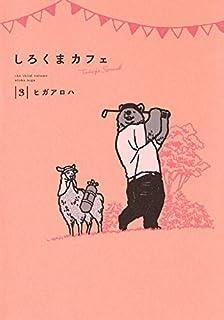 しろくまカフェtoday's special [愛蔵版コミックス] コミック 1-3巻セット