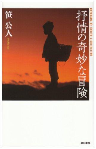 抒情の奇妙な冒険 (ハヤカワSFシリーズ Jコレクション)