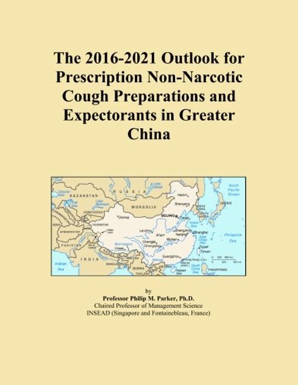 勤勉なふさわしい余剰The 2016-2021 Outlook for Prescription Non-Narcotic Cough Preparations and Expectorants in Greater China